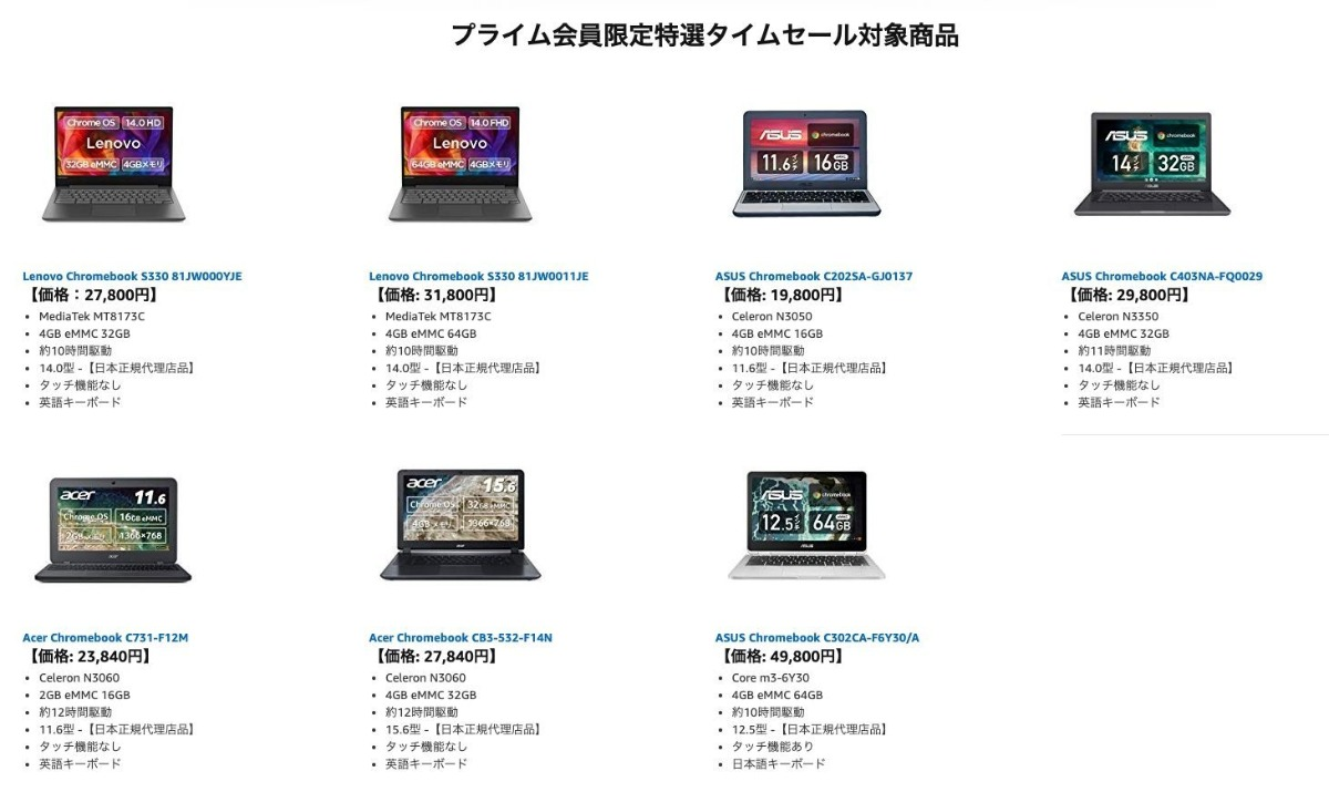 AmazonJP_primeday_chromebook_sale