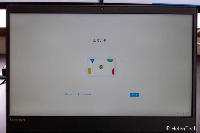 review lenovo chromebook s330 22 800x533-「Lenovo Chromebook S330」を購入したのでレビュー!国内4万円以内で購入できるモデルとしては最高だ