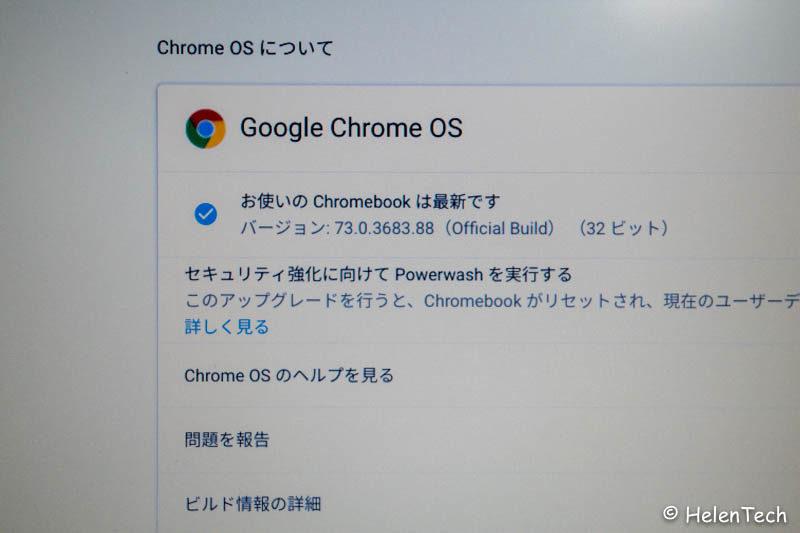 review lenovo chromebook s330 24 800x533-「Lenovo Chromebook S330」を購入したのでレビュー!国内4万円以内で購入できるモデルとしては最高だ