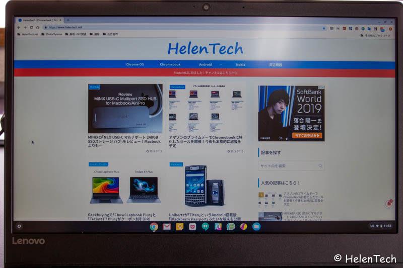 review lenovo chromebook s330 26 800x533-「Lenovo Chromebook S330」を購入したのでレビュー!国内4万円以内で購入できるモデルとしては最高だ