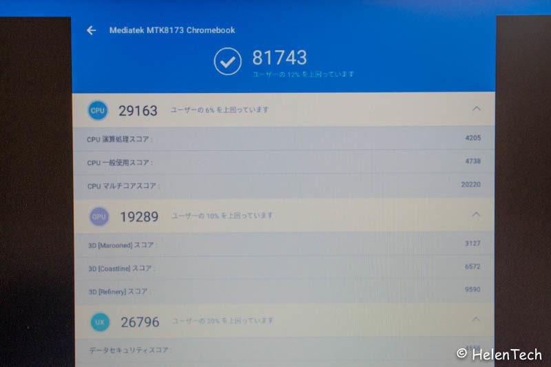 review lenovo chromebook s330 29 800x533-「Lenovo Chromebook S330」を購入したのでレビュー!国内4万円以内で購入できるモデルとしては最高だ