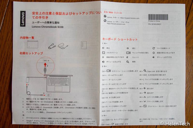 review lenovo chromebook s330 6 800x533-「Lenovo Chromebook S330」を購入したのでレビュー!国内4万円以内で購入できるモデルとしては最高だ