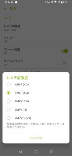 Screenshot 20190812 164407368 231x500-ASUSのハイエンドスマホ「ZenFone 6」を実機レビュー!フリップカメラ搭載のユニークなモデル