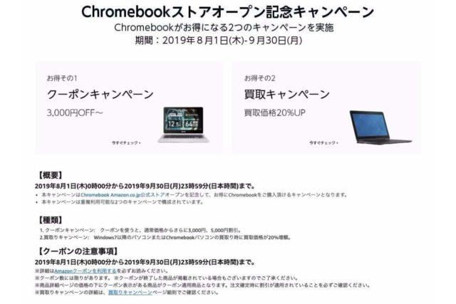 amazon jp chromebook campaing 2019 640x427-Amazonで「Chromebookストアオープン記念キャンペーン」を開催中!クーポンや買取でお得になります[PR]