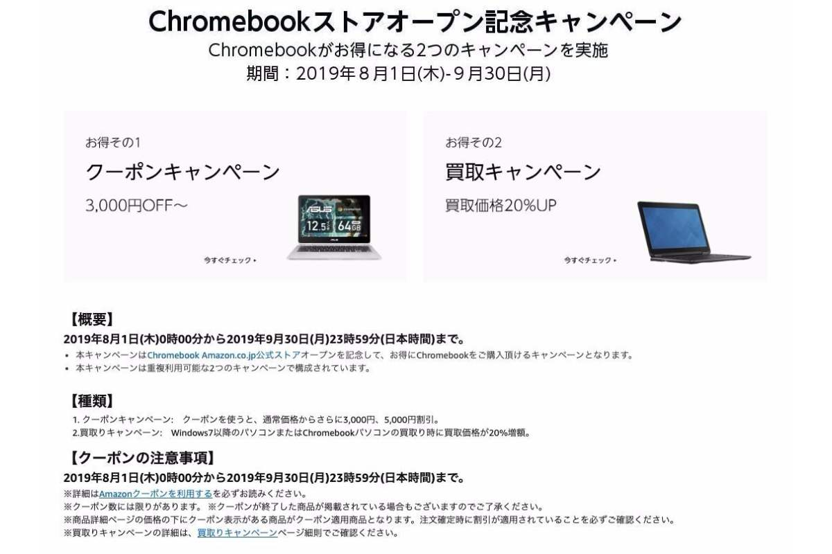 amazon-jp-chromebook-campaing-2019