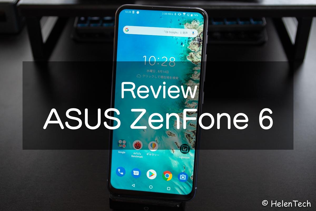 review asus zenfone 6-ASUSのハイエンドスマホ「ZenFone 6」を実機レビュー!フリップカメラ搭載のユニークなモデル