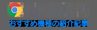 【2019年版】日本で正規購入できるChromebookのおすすめを最新モデル中心に紹介していく!