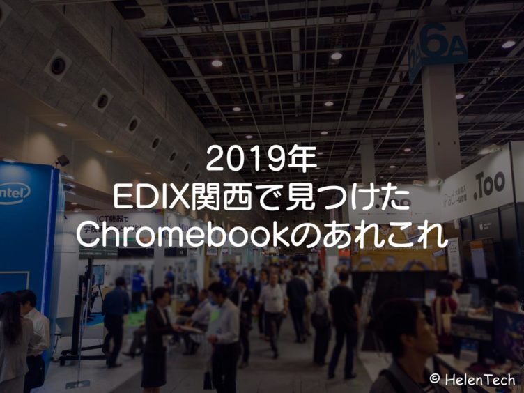 EDIX Kansai 2019 main 752x564-EDIX関西2019で見つけたChromebookのあれこれをまとめ