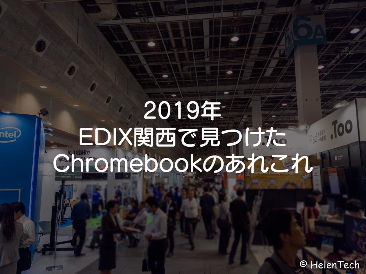 EDIX Kansai 2019 main-HPがChromebook「x360 12b」と「X360 14b」を発表。USIスタイラスペンに対応したモデル