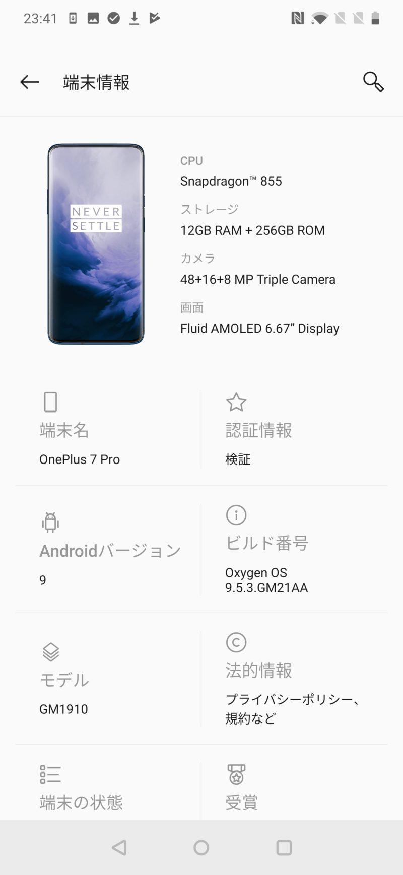 Screenshot 20190916 234114 800x1733-「OnePlus 7 Pro」を実機レビュー!ハイスペックで良いモデルだけど、惜しい部分も目立つ