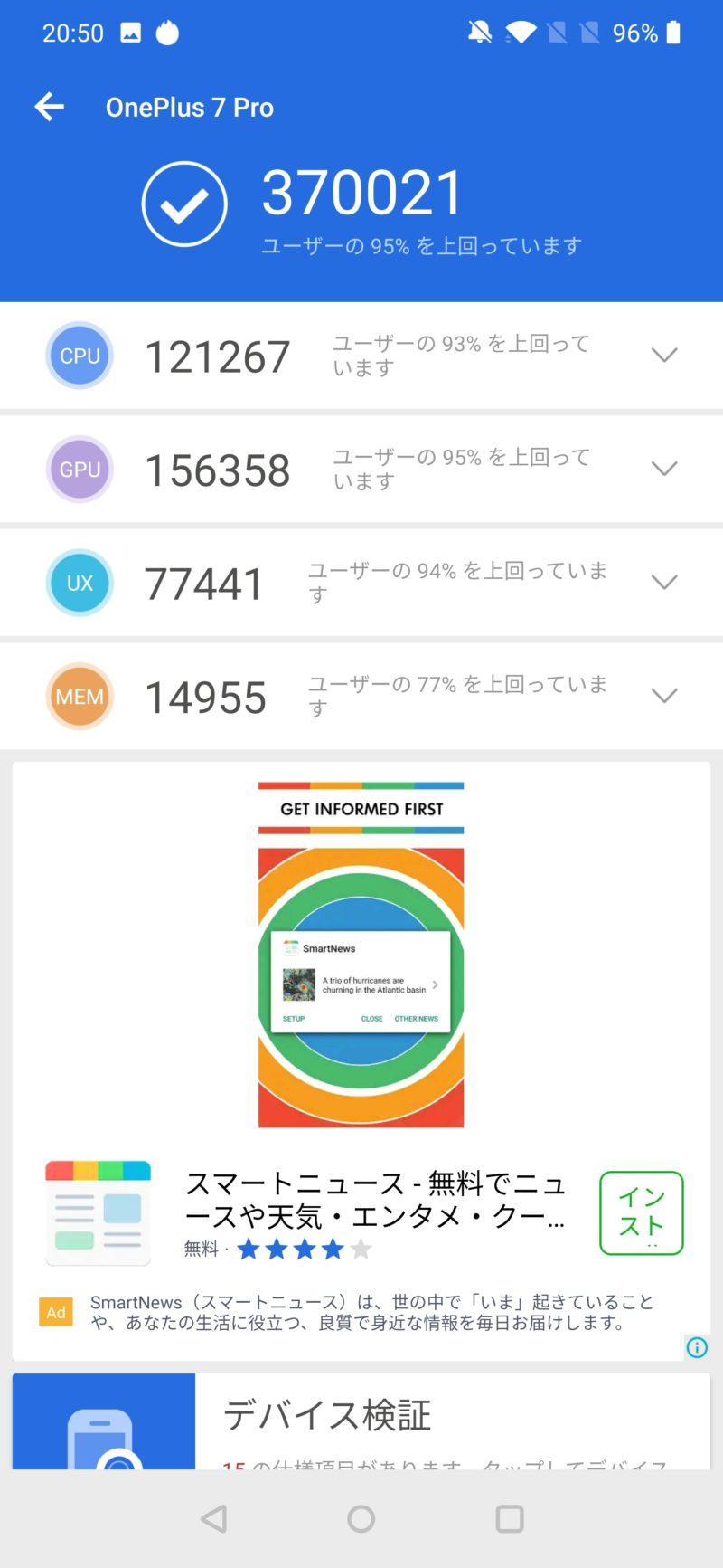 Screenshot 20190917 205034 800x1733-「OnePlus 7 Pro」を実機レビュー!ハイスペックで良いモデルだけど、惜しい部分も目立つ