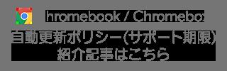 ChromebookとChromeboxの自動更新ポリシー(サポート期間)のあれこれ