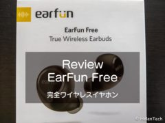 review earfun free 240x180-Ankerの「PowerPort Speed 1 PD 60」を購入したのでレビュー!最大60W出力USB-C急速充電器