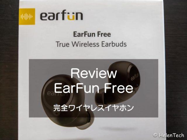 review earfun free 640x480-「EarFun Free」という完全ワイヤレスイヤホンを購入したのでレビュー!お値段の割に良いかも