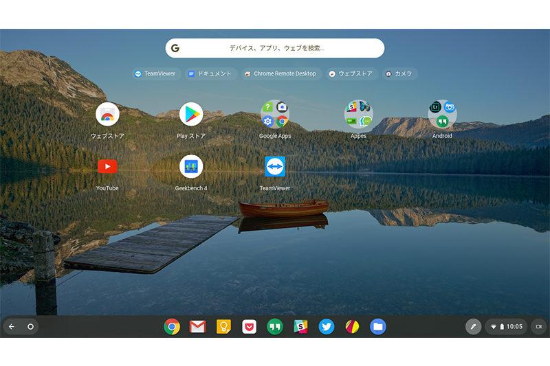 Chromebook tablet UI changed 02 800x533-Chromebookのタブレットモードがジェスチャー対応の新しいUIになるかもしれません
