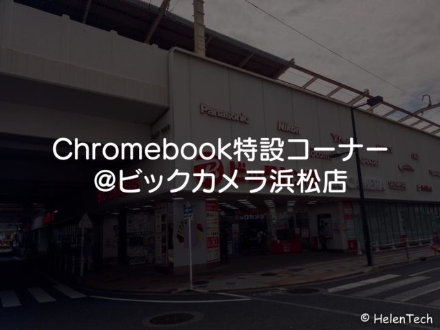 bic camera hamamatsu chromebook 640x480-ビックカメラ浜松店のChromebook特設コーナーに行ってきた