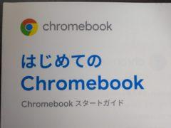 chromebook start guide 240x180-SamsungがChromebook「casta」と「bluebird」という2モデルも新しく開発中?