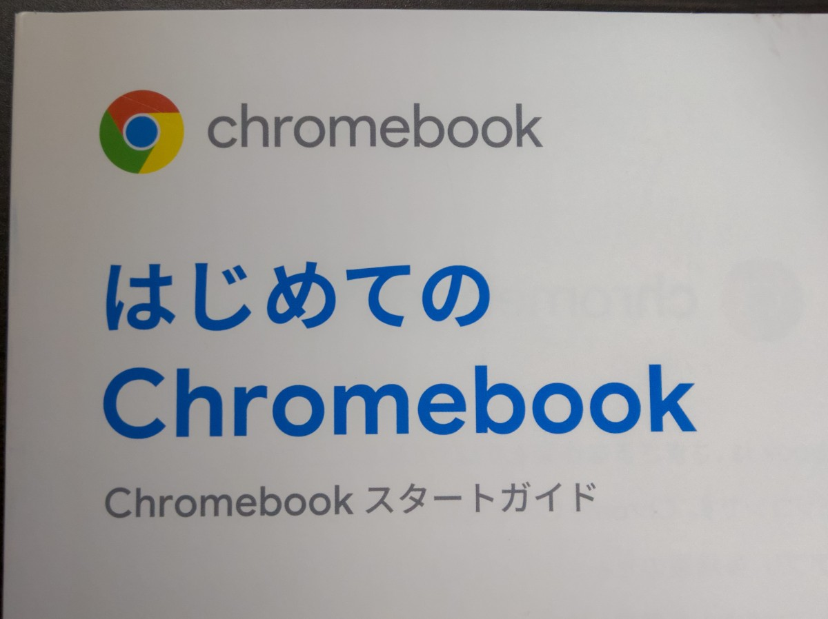 chromebook start guide-わかりやすい冊子「はじめてのChromebook」がPDFで手軽に見れるようになりました!