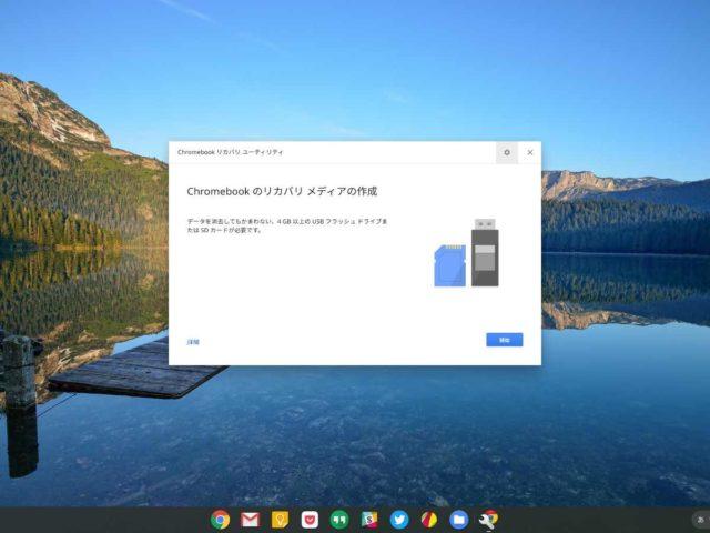chromeos recovery image 640x480-ChromebookをAndroidスマホから復元できるようになるかもしれません