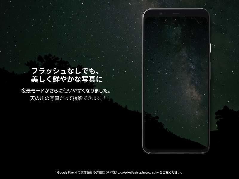 google pixe 4 4xl photo image 800x600-Googleが「Pixel 4 / 4XL」をついに発表!日本は10月24日から販売開始