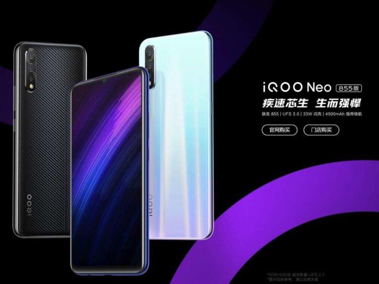 iqoo neo 855 image 752x564-Vivoの「iQOO Neo」にSnapdragon 855搭載モデルが登場