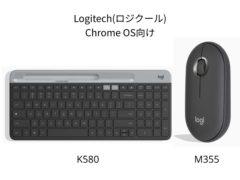 logitechlogicool k580 m355 240x180-DELLのウルトラワイドモニタ「U3419W」を購入したのでレビュー!USB-C接続対応の曲面ディスプレイ
