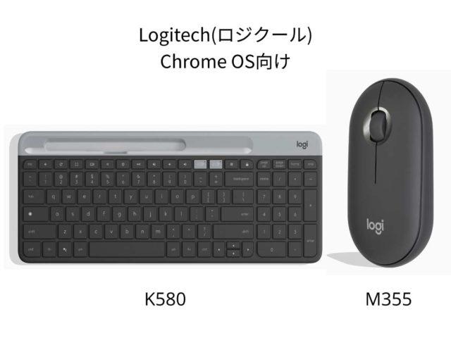 logitechlogicool k580 m355 640x480-Logitech(ロジクール)がChrome OS向けのキーボード「K580」とマウス「M355」を発表