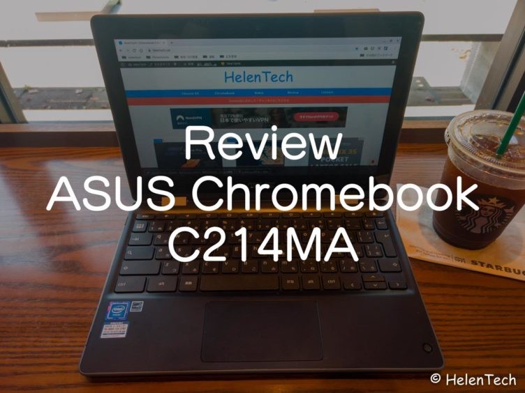 review asus chromebook flip c214ma 752x564-ASUS Chromebook Flip C214MA の実機レビュー!使い勝手の良い11インチモデル