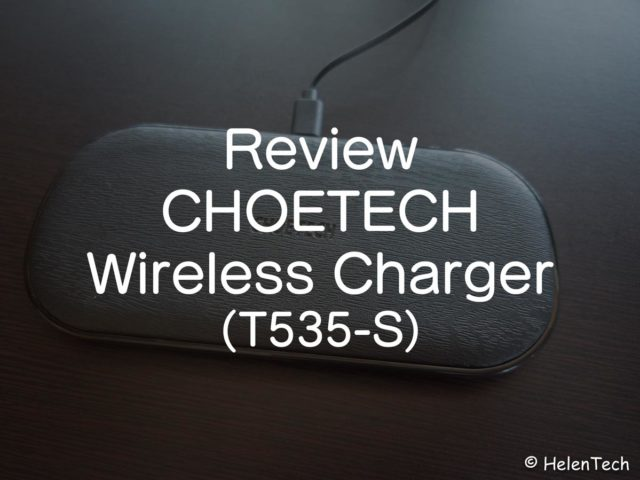 review choetech wireless charger t535 s 640x480-CHOETECHの2台同時に充電できるワイヤレス充電器「T535-S」をレビュー