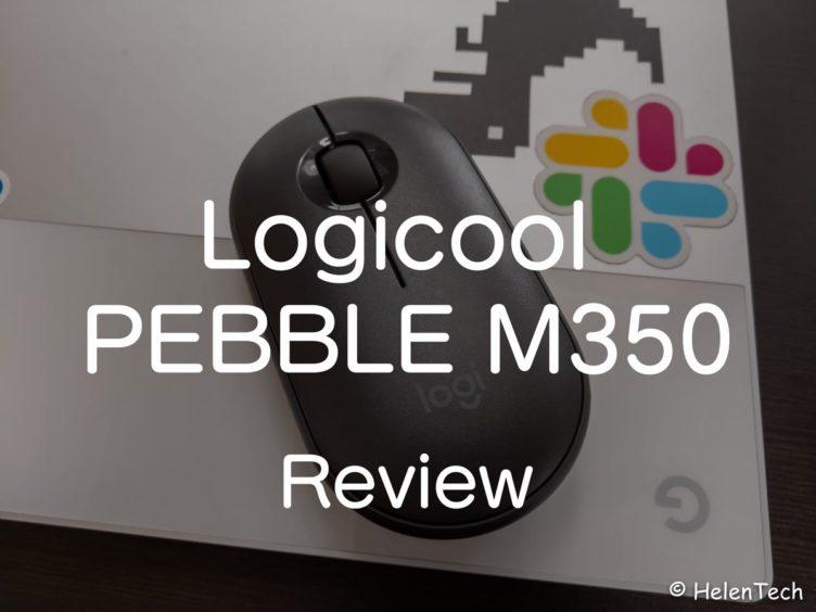 review logicool pebble m350 752x564-ロジクールのワイヤレスマウス「Pebble M350」をレビュー!Chromebookに良さそう