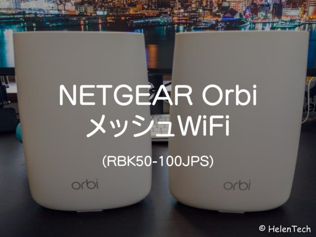 review netgear orbi RBK50 640x480-NETGEARの「Orbi(RBK50)」メッシュWiFiを購入したのでレビュー。速度も範囲も満足
