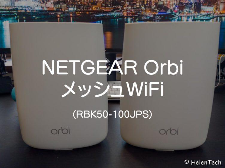 review netgear orbi RBK50 752x564-NETGEARの「Orbi(RBK50)」メッシュWiFiを購入したのでレビュー。速度も範囲も満足