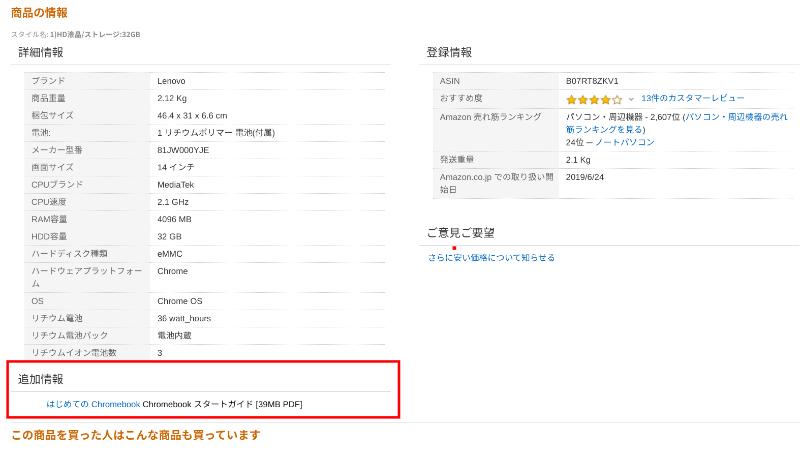 screenshot www.amazon.co .jp 2019.10.17 20 04 09 800x456-わかりやすい冊子「はじめてのChromebook」がPDFで手軽に見れるようになりました!
