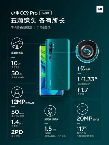 xiaomi cc9 pro cam spec 375x500-Xiaomiの「Mi CC9 Pro」は11月5日に発表予定。一部のスペックも明らかに