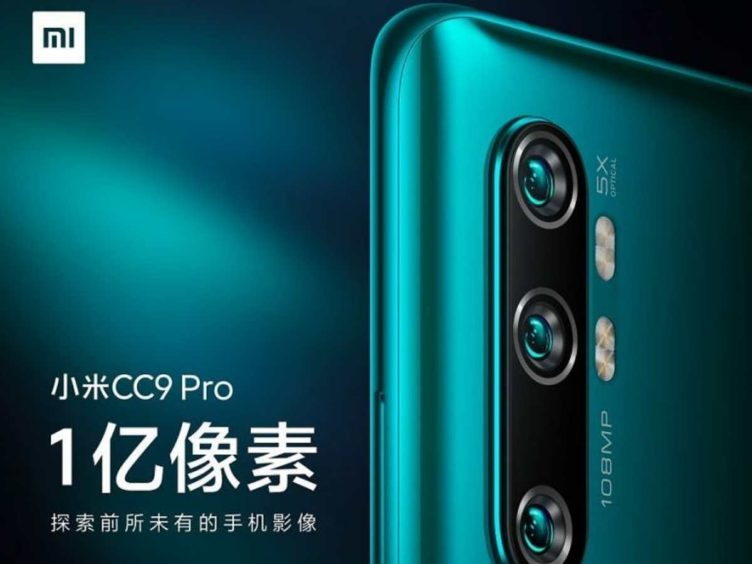 xiaomi cc9 pro image 752x564-Xiaomiの「Mi CC9 Pro」は11月5日に発表予定。一部のスペックも明らかに