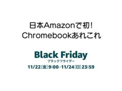 2019amazon blackfriday 240x180-Amazonのブラックフライデー開催、Chromebookは…