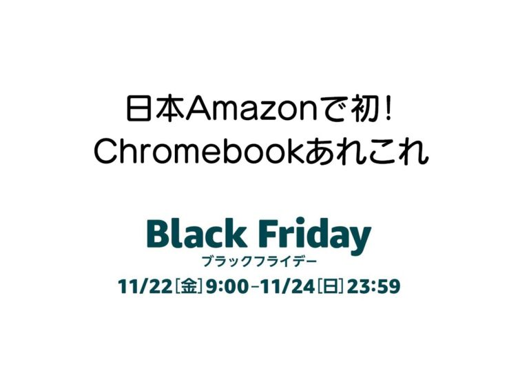 2019amazon blackfriday 752x564-Amazonのブラックフライデー開催、Chromebookは…