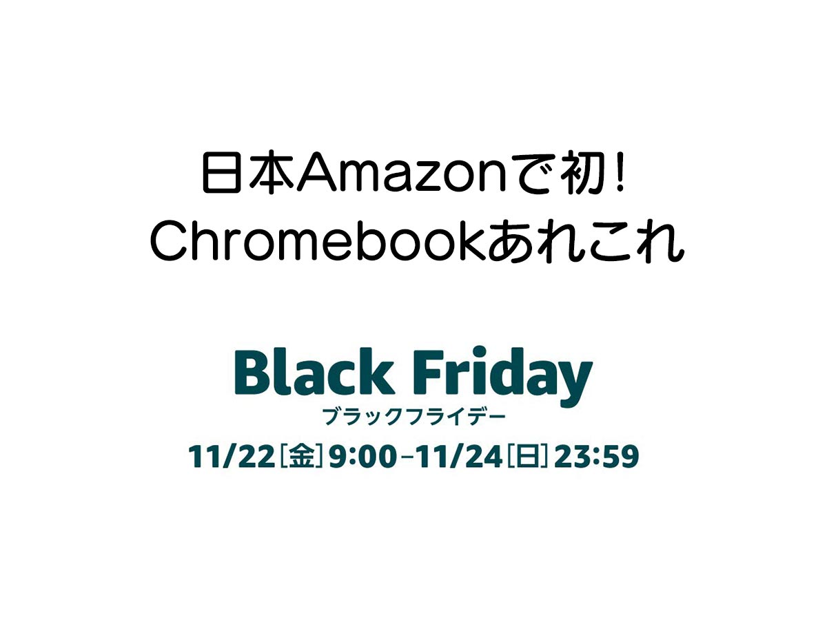 2019amazon-blackfriday