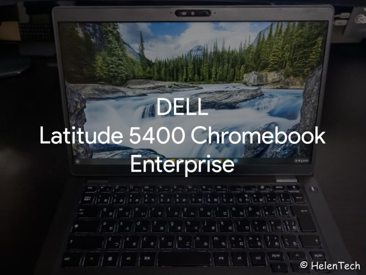Review DELL Latitude 5400 Chromebook Enterprise 752x564-DELL Latitude 5400 Chromebook Enterprise をレビュー。管理者向きのハイエンドデバイス