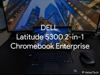 Review dell latitude 5300 2in1 chromebook enterprise 320x240-DELL Latitude 5400 Chromebook Enterprise をレビュー。管理者向きのハイエンドデバイス