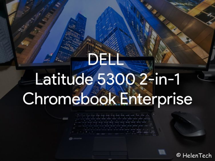 Review dell latitude 5300 2in1 chromebook enterprise 752x564-DELL Latitude 5300 2-in-1 Chromebook Enterprise を実機レビュー!