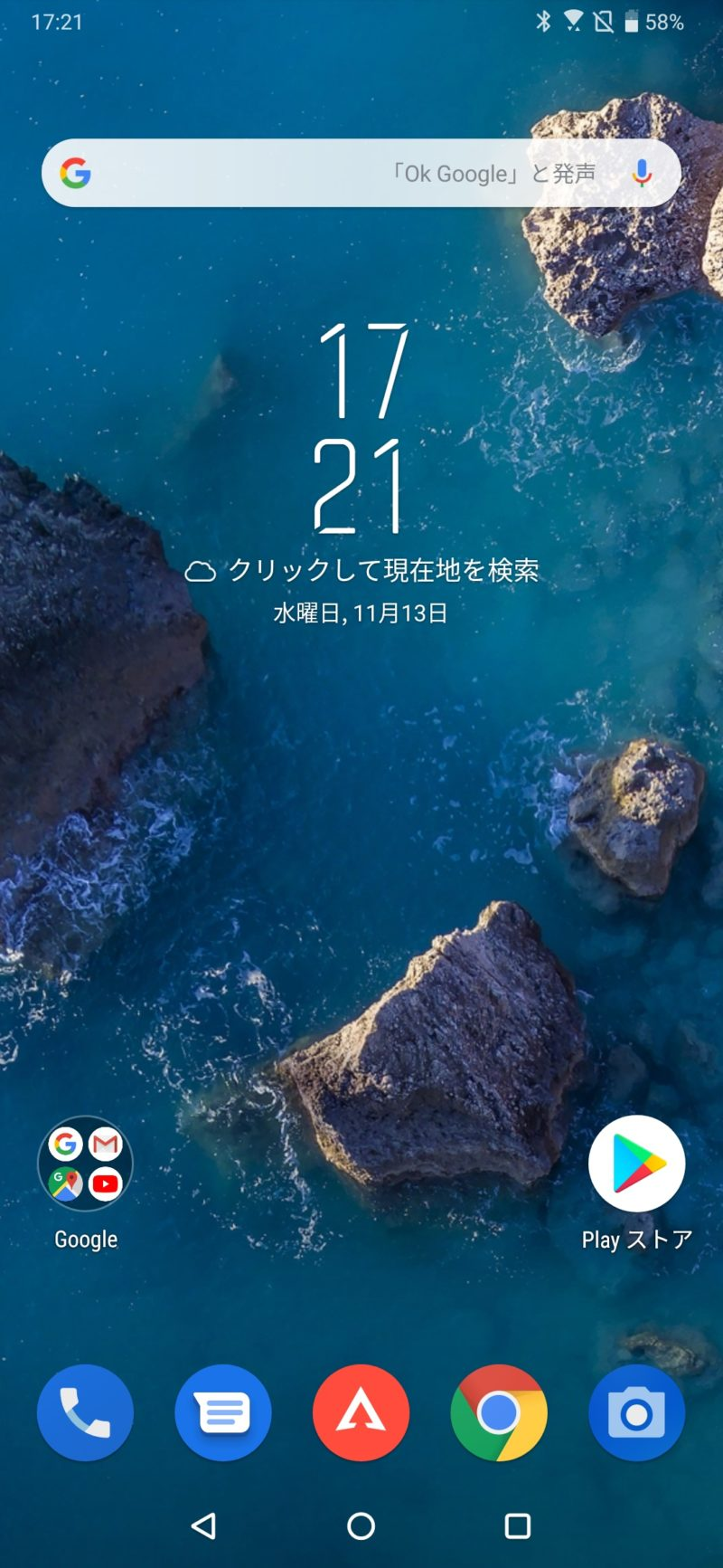 Screenshot 20191113 172123410 800x1733-ASUSの「ROG Phone 2」を実機レビュー。ゲーミングスマホでも普通に使える!