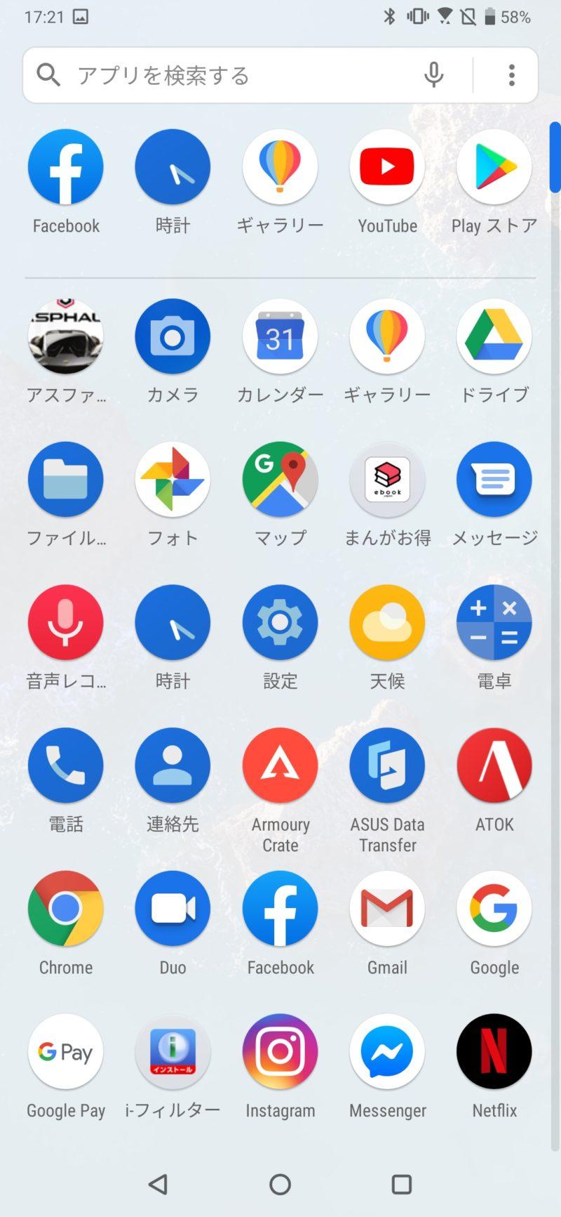 Screenshot 20191113 172132635 800x1733-ASUSの「ROG Phone 2」を実機レビュー。ゲーミングスマホでも普通に使える!
