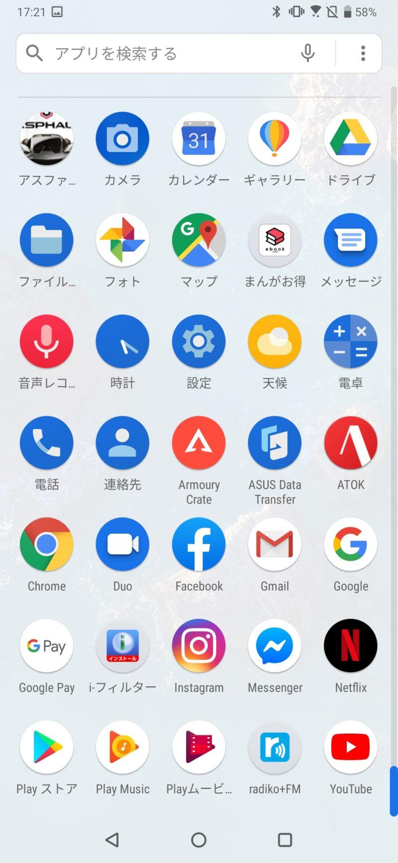 Screenshot 20191113 172143323 800x1733-ASUSの「ROG Phone 2」を実機レビュー。ゲーミングスマホでも普通に使える!