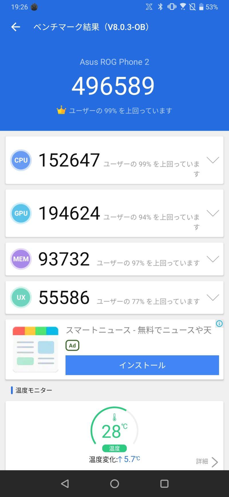 Screenshot 20191113 192648814 1 800x1733-ASUSの「ROG Phone 2」を実機レビュー。ゲーミングスマホでも普通に使える!