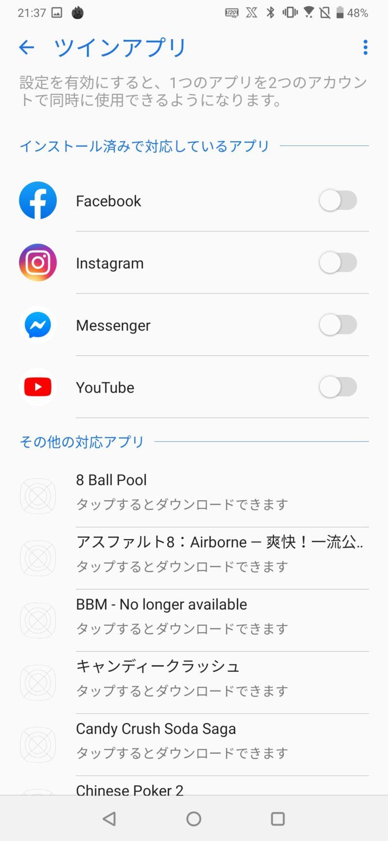 Screenshot 20191113 213751705 800x1733-ASUSの「ROG Phone 2」を実機レビュー。ゲーミングスマホでも普通に使える!