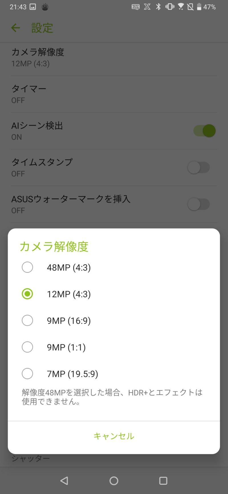 Screenshot 20191113 214317552 800x1733-ASUSの「ROG Phone 2」を実機レビュー。ゲーミングスマホでも普通に使える!