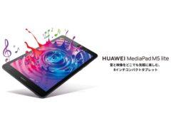 huawei mediapad m5 lite update 240x180-ファーウェイが「MediaPad M5 Lite」のメモリとストレージ増設モデルを発表