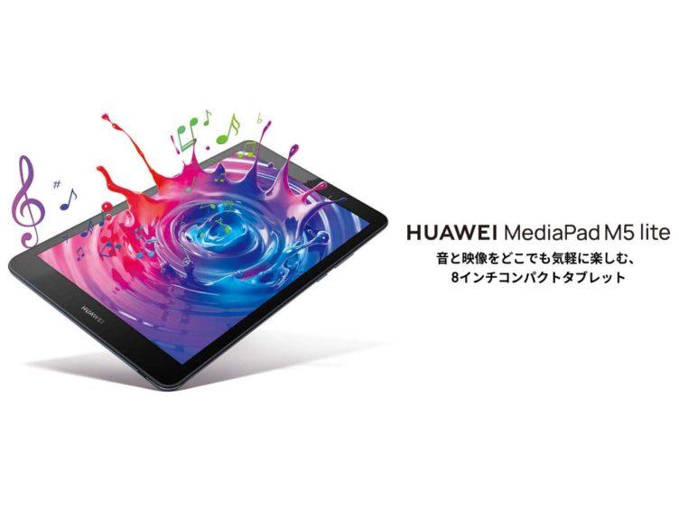 huawei mediapad m5 lite update 752x564-ファーウェイが「MediaPad M5 Lite」のメモリとストレージ増設モデルを発表