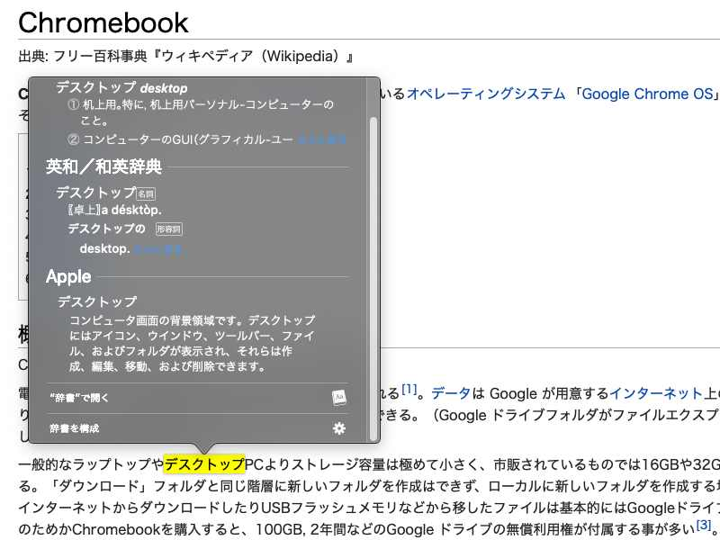 mac lookup image-Chromebookに「Quick Answers」という簡易検索機能が登場するかも